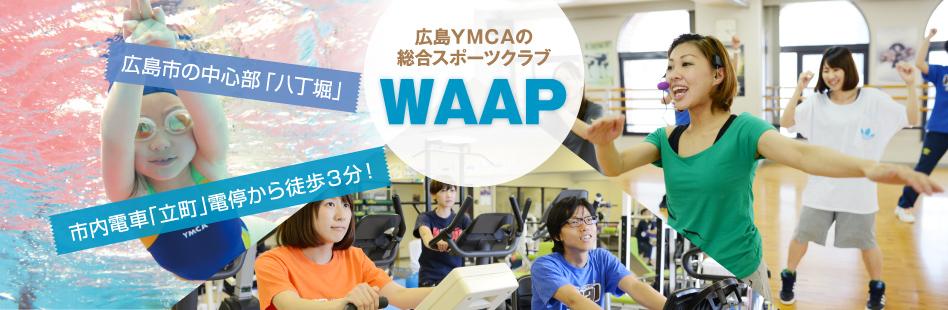 広島YMCAウエルネススポーツセンター WAAPの画像